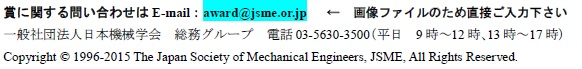 http://www.jsme.or.jp/award/top.files/award.jpg