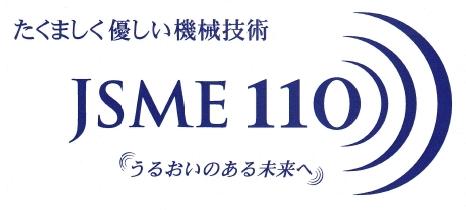 創立110周年記念ロゴ