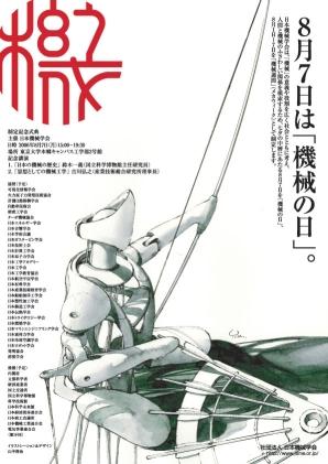 Machine Day Poster