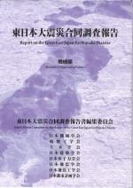 東日本大震災合同調査報告-機械編-