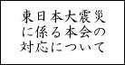 東日本大震災の本会の対応について
